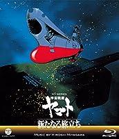 MV SERIES(ミュージックビデオ シリーズ)宇宙戦艦ヤマト 新たなる旅立ち【Blu-ray】