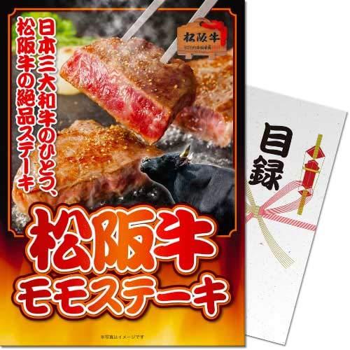【パネもく!】松阪牛モモステーキ(目録・A4パネル付)