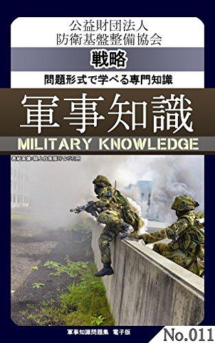 問題形式で学べる専門知識_軍事知識011(戦略)