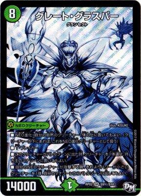 デュエルマスターズ新2弾/DMRP-02/S9/秘/SS/グレート・グラスパー
