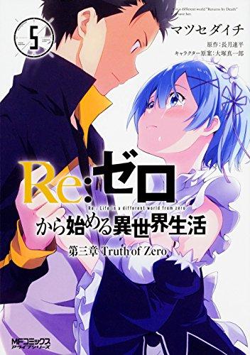 Re:ゼロから始める異世界生活 第三章 Truth of Zero 5 (MFコミックス アライブシリーズ)の詳細を見る