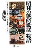 昭和の戦時歌謡物語―日本人はこれを歌いながら戦争に行った