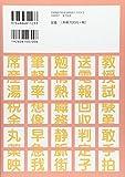 小5漢字120日 画像