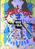 天職の泉 / 中川 いさみ のシリーズ情報を見る