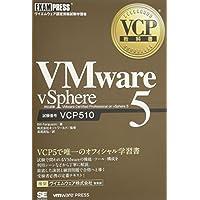 VCP教科書 VMware vSphere 5 (EXAMPRESS)