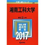 湘南工科大学 (2017年版大学入試シリーズ)