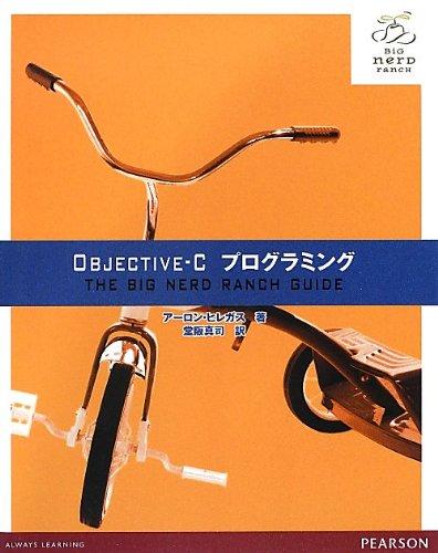 Objective-C プログラミングの詳細を見る
