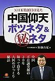NHK特派員は見た 中国仰天ボツネタ&マル秘ネタ 画像