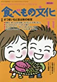 食べもの文化 2016年 11 月号 [雑誌]