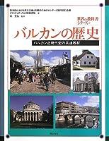 バルカンの歴史 -バルカン近現代史の共通教材- (世界の教科書シリーズ37)