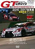 スーパーGTオフィシャルDVD 4 2016-2017総集編 (MOTEGI GT GRAND FINAL Rd.3&8) 三栄書房