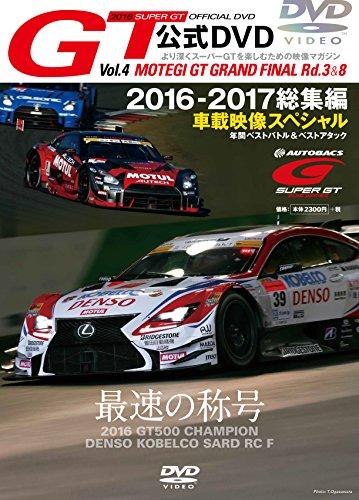 スーパーGTオフィシャルDVD 4 2016-2017総集編 (MOTEGI GT GRAND FINAL Rd.3&8)の詳細を見る