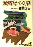 秘密箱からくり箱 (光文社文庫)