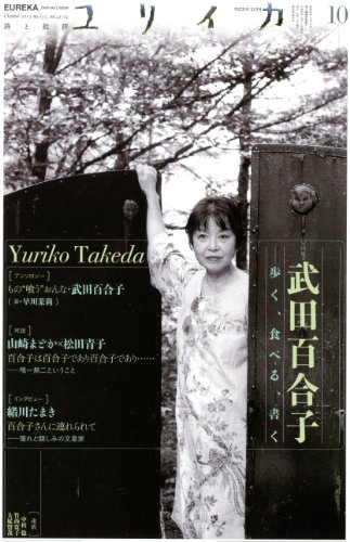 ユリイカ 2013年10月号 特集=武田百合子 歩く、食べる、書く