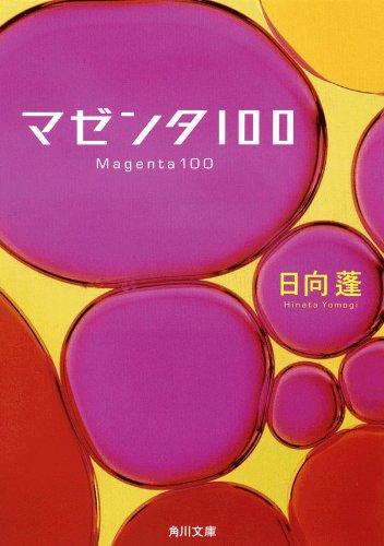 マゼンタ100 (角川文庫)