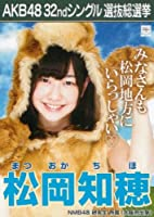 AKB48 公式生写真 32ndシングル 選抜総選挙 さよならクロール 劇場盤 【松岡知穂】