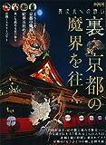 裏・京都の魔界を往く—異次元への誘い (SAN-EI MOOK)