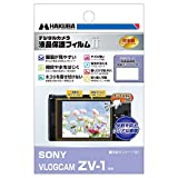 HAKUBA デジタルカメラ液晶保護フィルム MarkII SONY VLOGCAM ZV-1 専用 DGF2-SVZV1指紋防止 フッ素コート貼り直し可能