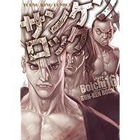 サンケンロック(16) (ヤングキングコミックス)
