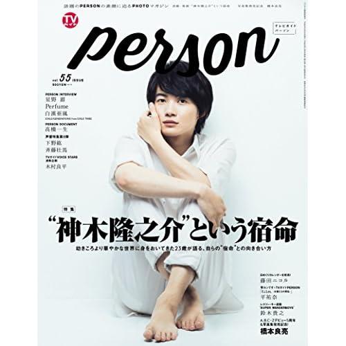 TVガイド PERSON VOL.55