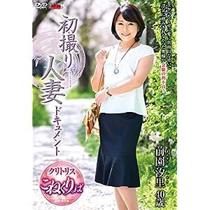 初撮り人妻ドキュメント 前園汐里 センタービレッジ [DVD]