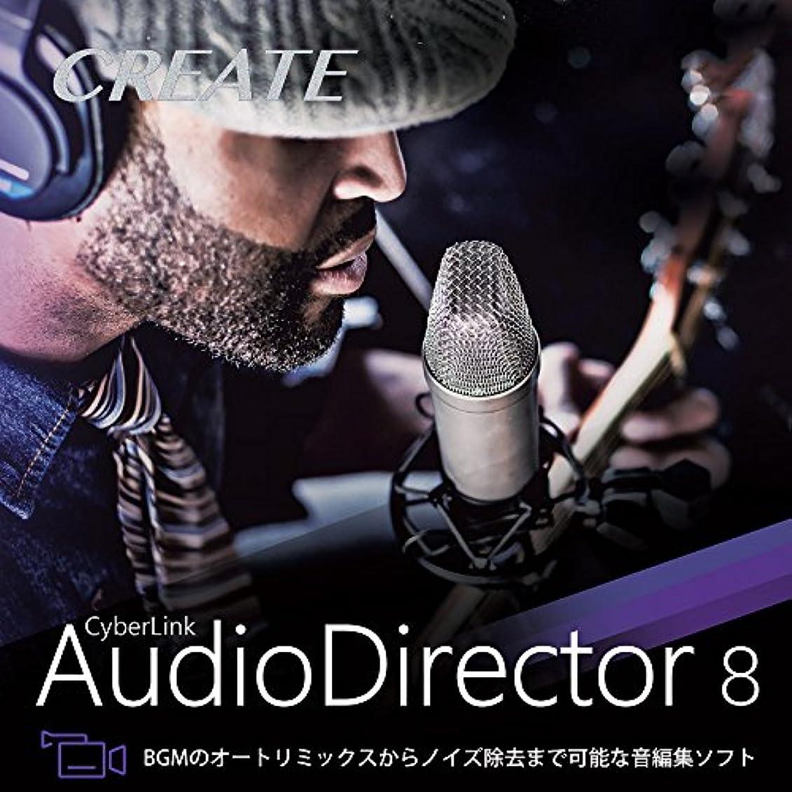 接触エスカレーター別のAudioDirector 8 Ultra ダウンロード版