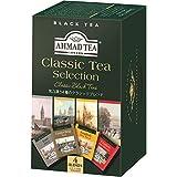 AHMAD TEA (アーマッドティー) クラシックセレクション 2g×20P