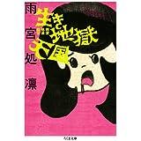 生き地獄天国 ――雨宮処凛自伝 (ちくま文庫)