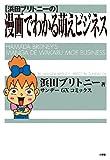 浜田ブリトニーの漫画でわかる萌えビジネス / 浜田 ブリトニー のシリーズ情報を見る