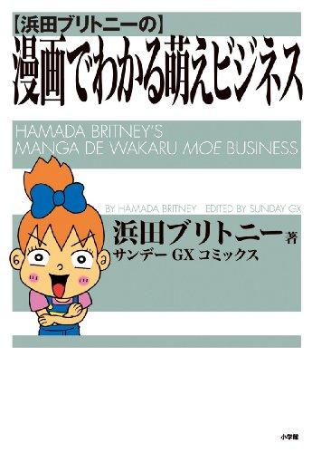 浜田ブリトニーの漫画でわかる萌えビジネス (サンデーGXコミックス)