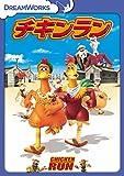 チキンラン[DVD]