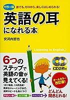 カラー版 CD2枚付 英語の耳になれる本