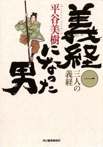 義経になった男(一)三人の義経 (ハルキ文庫 ひ 7-3 時代小説文庫)の詳細を見る
