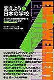 """変えよう!  日本の学校ーーカナダ人英語教師が提唱する""""エンパワーメント(活力を与える)"""