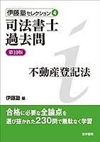 司法書士過去問 不動産登記法 (伊藤塾セレクション)