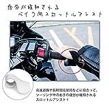 スロットルアシスト, WISH SUN【アクセルが楽になる!】 オートバイのスロットル バイク用品 バイクパーツ ロングツーリングも疲れない 画像
