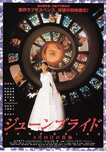 houti522 邦画映画チラシ[ジューンブライド」 富田靖子 野村宏伸
