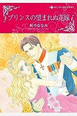 プリンスの望まれぬ花嫁 (ハーレクインコミックス) Kindle版
