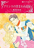 プリンスの望まれぬ花嫁 (ハーレクインコミックス)