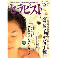 セラピスト 2008年 02月号 [雑誌]