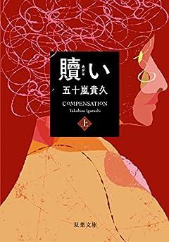 贖い(上) (双葉文庫)