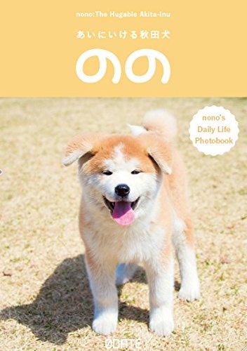 あいにいける秋田犬のの nono's Daily Life Photo book