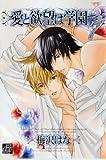 愛と欲望は学園で7 (ドラコミックス 174)