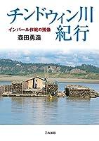 チンドウィン川紀行: インパール作戦の残像