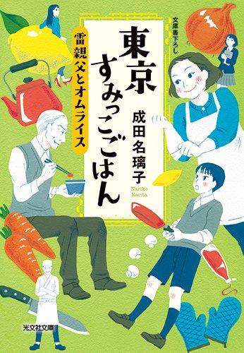 東京すみっこごはん 雷親父とオムライス (光文社文庫)