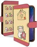 HTC J One HTL22 ケース 手帳型 未年 赤 動物 アニマル スマホケース エイチティーシー ジェー ジェイ ワン 手帳 カバー HTCJOne htl 22 htl22ケース htl22カバー 十二支 ひつじ 和柄 干支 [未年 赤/t0179]