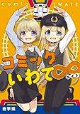 コミックいわて∞(エイト)