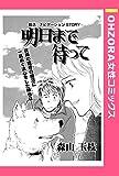 明日まで待って 【単話売】 (OHZORA 女性コミックス)