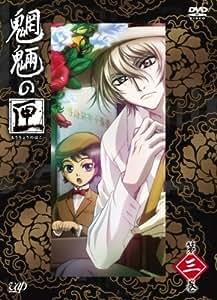 魍魎の匣 第三巻 [DVD]