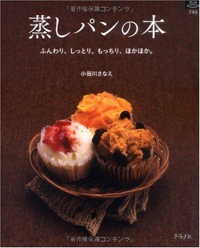 蒸しパンの本―ふんわり、しっとり、もっちり、ほかほか。 (マイライフシリーズ 740 特集版)の詳細を見る